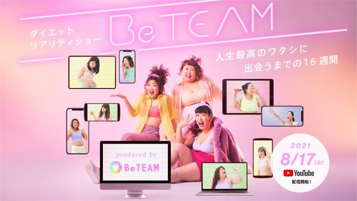「3時のヒロイン」がスペシャルサポーターに就任! チームで瘦せる新感覚ダイエットサービス『BeTEAM』