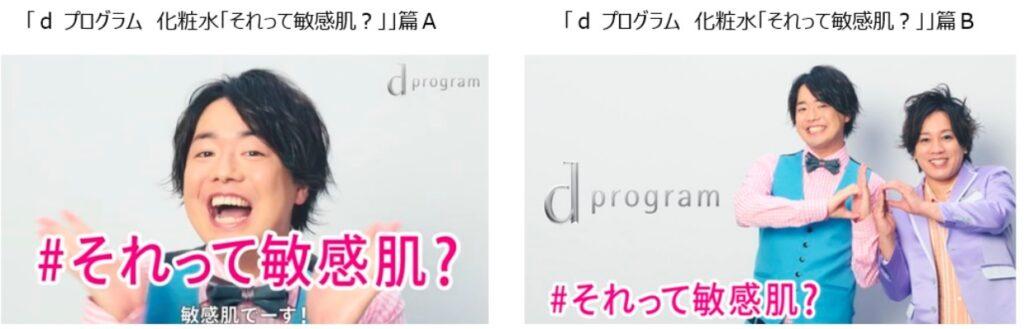 【d プログラム】ぺこぱさんの新CM