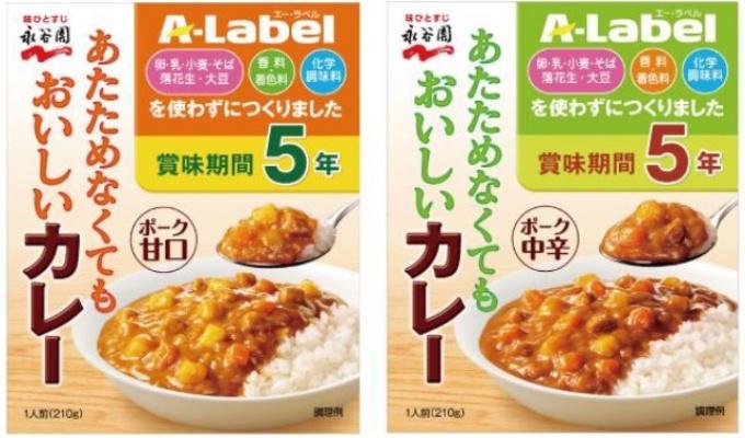 永谷園『A-Label(エー・ラベル)あたためなくてもおいしいカレー ポーク甘口/中辛』