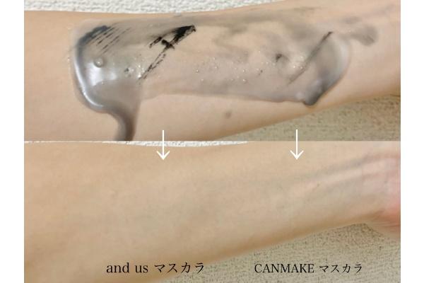 「and us」マスカラと「CANMAKE」 クイックラッシュカーラー セパレート クレンジング落ち比較