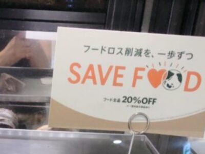 狙うは閉店間際!? スタバのフードが20%オフで買える「SAVE FOOD」試してみた