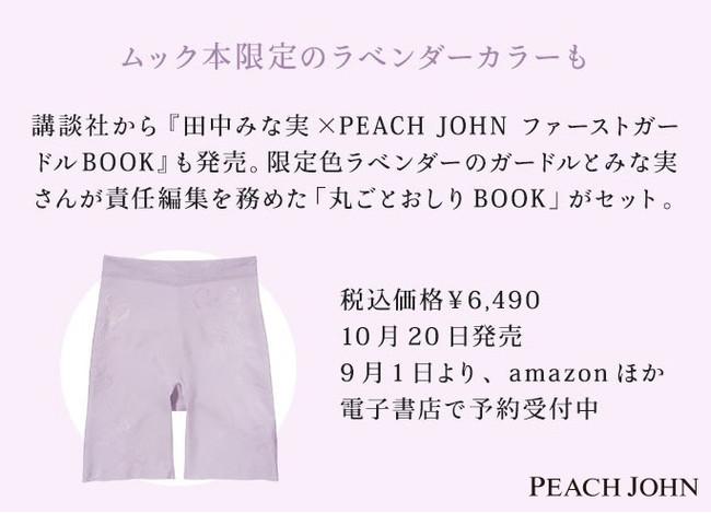 『田中みな実×PEACH JOHN ファーストガードル BOOK』限定の『田中みな実×PEACH JOAN ファーストガードル』