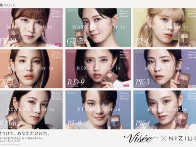 NiziUと人気ブランド「Visée」が神コラボ! 推しのメンバーと同じ色をそろえてみない?