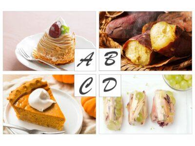 今食べたい秋のスイーツは何? あなたが「今やりたいこと」がわかるテスト
