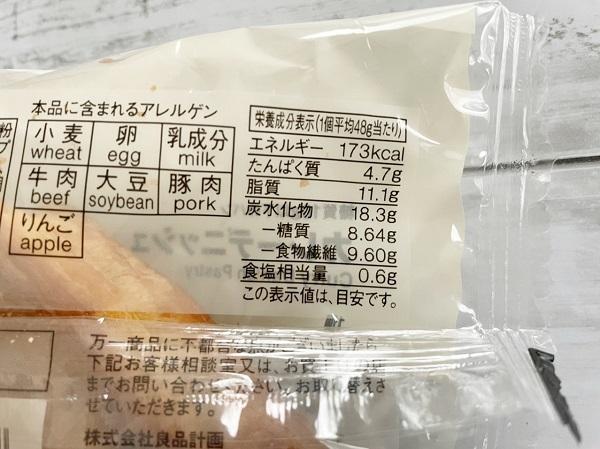 【無印良品】糖質10g以下のパン カレーデニッシュ