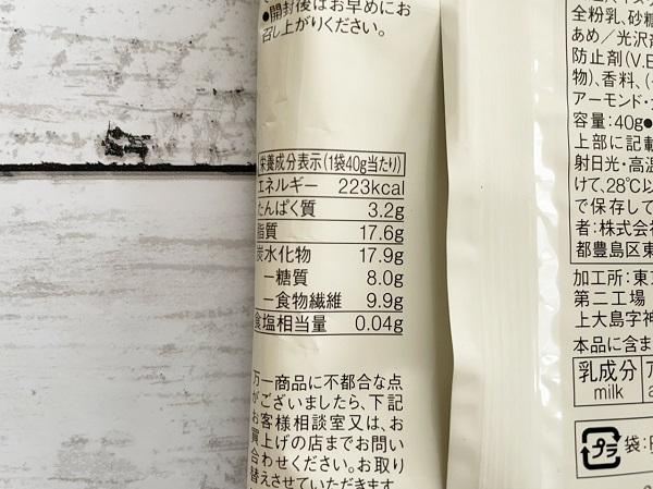 【無印良品】「糖質10g以下のお菓子 ミルクアーモンドチョコ」