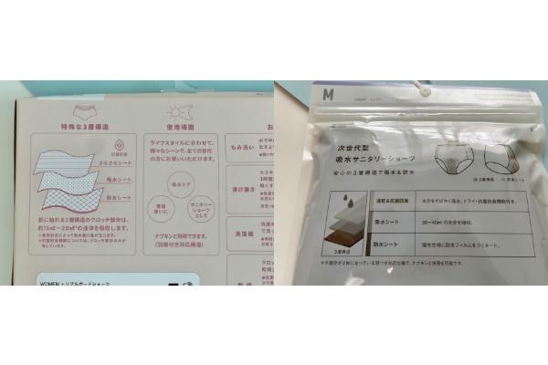 写真左:GU「トリプルガードショーツ」、写真右:ユニクロ「エアリズム 吸水サニタリーショーツ」